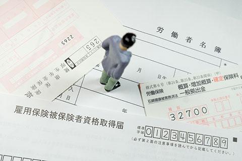 社会保険業務